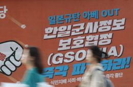 The US, Japan and South Korea Should Shelve GSOMIA (For Now)