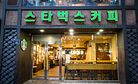 South Korea's Coffee Craze