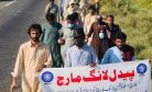 Baloch Student Protest Lost Scholarships and Reserved Seats in Punjab Universities