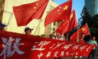Taiwan Security Officials Propose Ban on Chinese Flag
