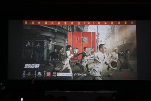 CCP Martyrs 'Still Youthful' in New Film