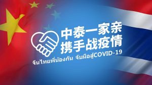 The Curious Case of the New Chinese Ambassador to Thailand