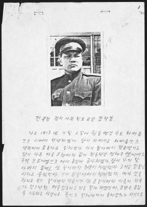 Banished Soviet-Koreans Helped Build North Korea