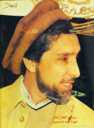 Ahmad Shah Massoud: An Afghan Napoleon